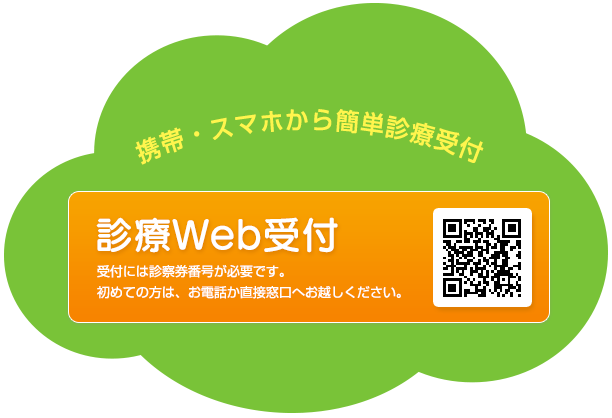 WEB診療受付